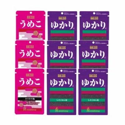 (メール便で全国送料無料)三島食品ふりかけ うめこ3コ・ゆかり6コ(計9コ入り)おかしのマーチ  (omtmb6664)