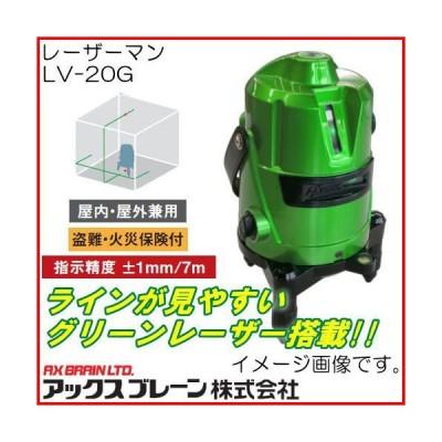 アックスブレーン レーザーマン LV-20G レーザー墨出器