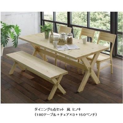 シギヤマ家具製 ダイニング5点セット 凪(なぎ) ヒノキ材 天板:セラウッド塗装 クロス型脚 送料無料(玄関前まで)北海道・沖縄・離島は除く