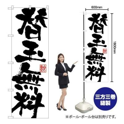 のぼり旗 替玉無料 SNB-1149