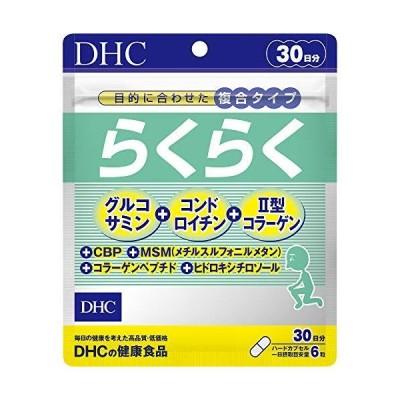DHC らくらく 30日分 180粒