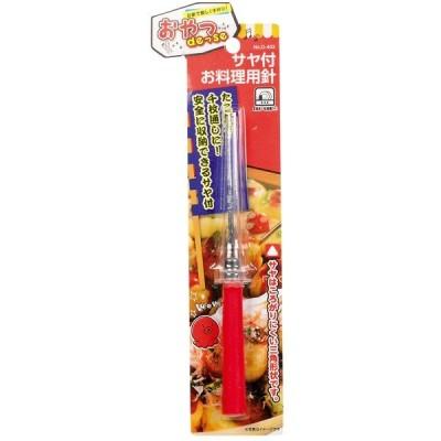 おやつDEっSE サヤ付たこ焼き針 タコヤキ 針 D-0402 ( D-0402 / AP )(QCB02)