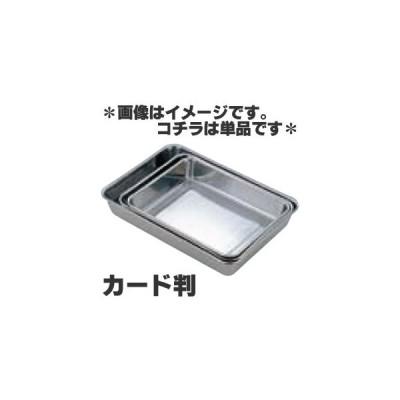 三宝産業 21-0ステンレス 角バット カード判