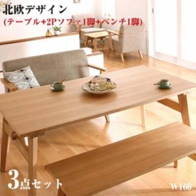 天然木 北欧スタイル ソファ ダイニング家具 Milka ミルカ 3点セット (Bタイプ) テーブルセット ダイニングテーブル3点セット 木製テーブ
