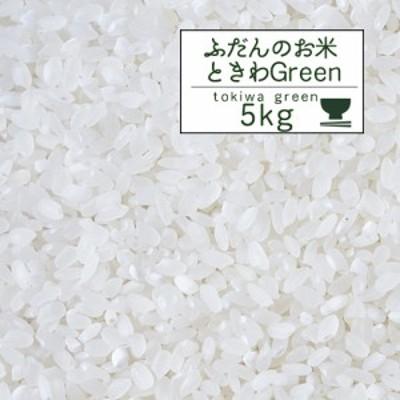 令和2年産 秋田県産 ときわGreen 5kg × 4個
