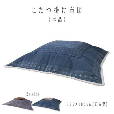 こたつ布団 こたつ掛け布団 単品 185x185cm 正方形 バンダナ柄 薄掛け kotatsu futon blanket