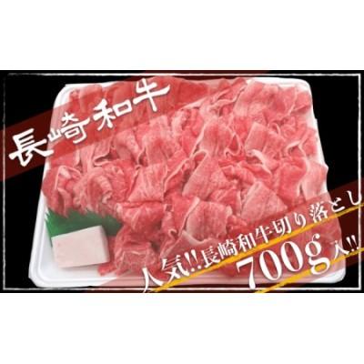 NA37 【最高級A5ランク】長崎和牛切り落とし700g入