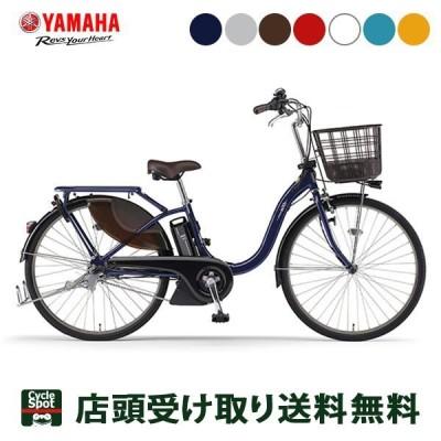 店頭受取限定 ヤマハ 電動自転車 アシスト自転車 2021年 パス ウィズ 26 YAMAHA 26インチ 12.3Ah 3段変速 PAS With 26