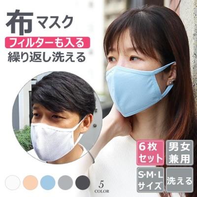 マスク 6枚入り 布マスク  洗えるマスク 快適 男女兼用 繰り返し使える 肌触り優しい おしゃれ フェイスマスク 洗濯可能