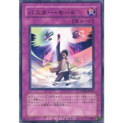 CRMS-JP063 バスター・モード (レア) 罠 遊戯王