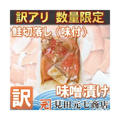 ギフト 鮭 さけ サケ 訳あり みそ漬け 300g サーモン 漬魚 銀鮭 サーモントラウト お弁当 焼魚 味付け 冷凍