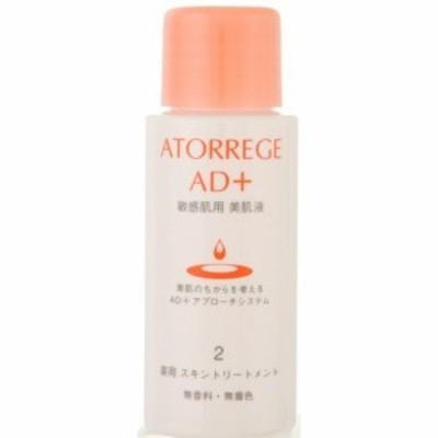 アトレージュAD+ 薬用スキントリートメント ミニ(30ml)[敏感肌・低刺激用化粧水]
