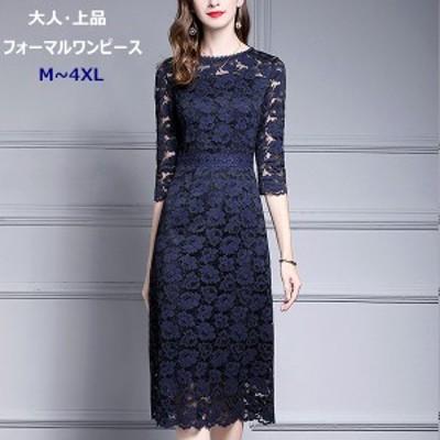 結婚式 ドレス 透け感 レース フォーマルワンピース フォーマルドレス 大きいサイズ 2XL 3XL 4XL 結婚式のワンピース ミモレ丈ドレス 通
