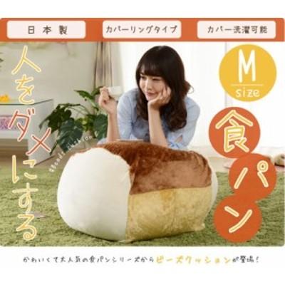 食パン ビーズクッション M 食パン ふわふわ もちもち 洗える カバー カバーリング 洗濯可 送料無料  カバー 洗える カバーリング クッシ