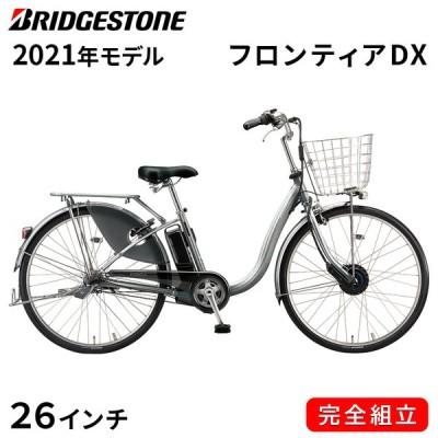 電動自転車 ブリヂストン 2021年 フロンティアDX 26インチ 3段変速ギア F6DB41 M.XHスパークリングシルバー ブリジストン フロンティア デラックス