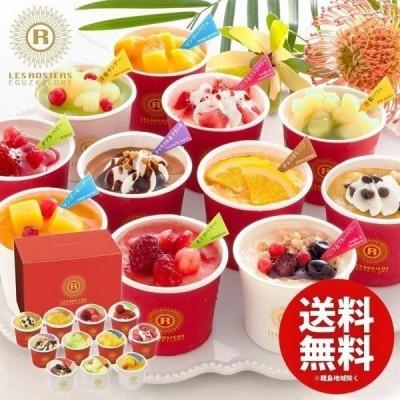 アイス アイスクリーム ギフト スイーツ 内祝い 内祝 お返し 出産 結婚 銀座京橋 レ ロジェ エギュスキロール 11個入 A-GK11