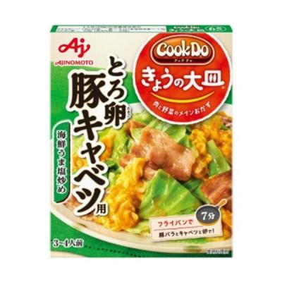 味の素 株式会社 Cook Do(R) きょうの大皿(R)(和風・洋風合わせ調味料)とろ卵豚キャベツ用 100g×10個<3?4人用>【■■】