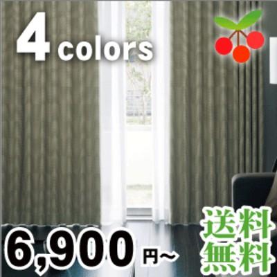 遮光 防炎 洗える ルーモス ML-5528-5531 カーテン オーダーカーテン 北欧 遮光カーテン 1級 カフェ
