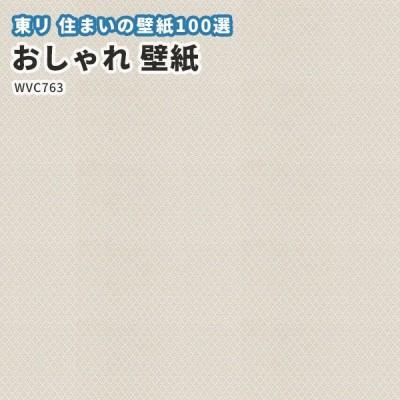 壁紙 東リ クロス のりなし のり付き WVC763