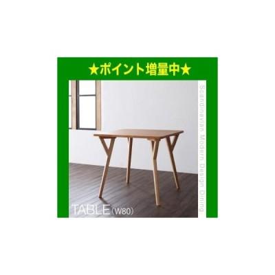 北欧モダンデザインダイニング ILALI イラーリ ダイニングテーブル W80[00]