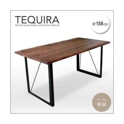レトロモダン ダイニングテーブル 幅150cm ウォールナット無垢材 gkw