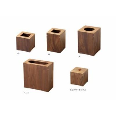 CHダストボックス コンビ  小/中/大/スリム サニタリーBOX インテリア  室内備品 日本製    インテリア雑貨 ゴミ箱