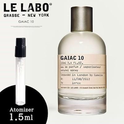 ル ラボ LE LABO ガイアック10 コロン 香水 お試し 1.5ml アトマイザー 少量 お手頃 メール便 送料無料