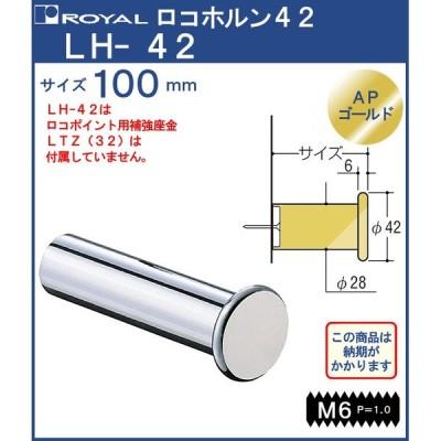 フック ロコホルン42 ロイヤル APゴールド LH-42-100 サイズ:φ42×100mm