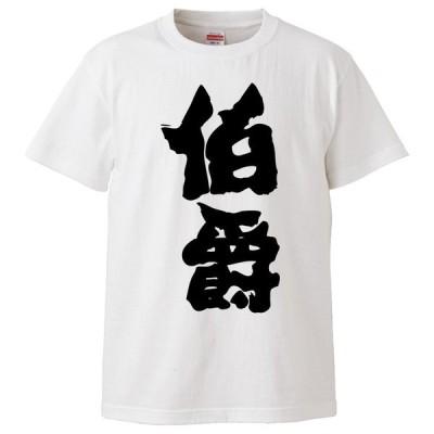 おもしろTシャツ 伯爵 ギフト プレゼント 面白 メンズ 半袖 無地 漢字 雑貨 名言 パロディ 文字