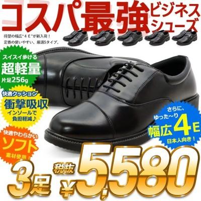 ビジネスシューズ 3足セット 幅広 4E メンズ 軽量 紳士靴 ストレートチップ Uチップ ローファー Wilson ウィルソン