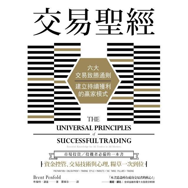 交易聖經:六大交易致勝通則,建立持續獲利的贏家模式(二版)