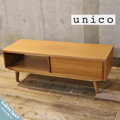 unico ウニコ ALBERO アルベロ ローボード チーク材 ナチュラル 北欧テイスト TVボード 1人暮らし AVボード レトロ シンプル  BG509