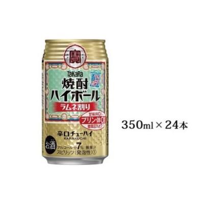AD053タカラ「焼酎ハイボール」<ラムネ割り>350ml 24本入