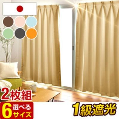 幅100cm×丈200cm×2枚 UVカット99.9% 防炎 カーテン ドレープカーテン カーテンセット 遮光 1級 2枚組 1級遮光カーテン 洗える アジャスターフック 北欧 46500000