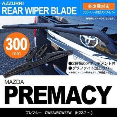 リア ワイパーブレード 一体型 リアワイパー 300mm 1本 プレマシー H22.7 ~ CWEAW、CWEFW 【送料無料