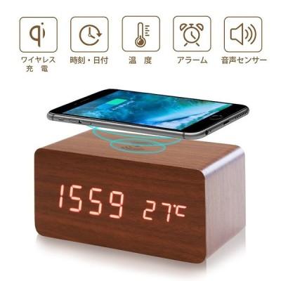 目覚まし時計 木目 おしゃれ スマホ充電 アラーム デジタル 起きれる シンプル モダン ワイヤレス充電器 Qi 置くだけ充電 置き時計 時計 充電 スマホ
