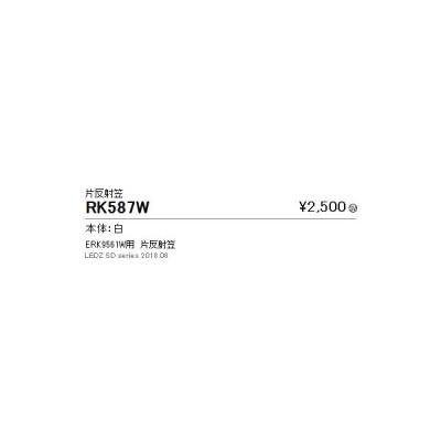 RK-587W 遠藤照明  他照明器具付属品 ENDO_直送品1_