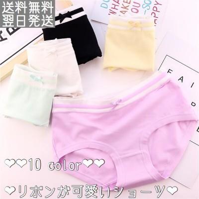 【単品】レディース ショーツ 女性用下着 リボン 可愛い シンプル スタンダード 綿 伸縮性 柔らかい おしゃれ ポイント消化