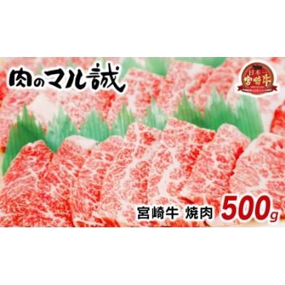 A708 【延岡産】宮崎牛焼肉 500g(A4等級以上)