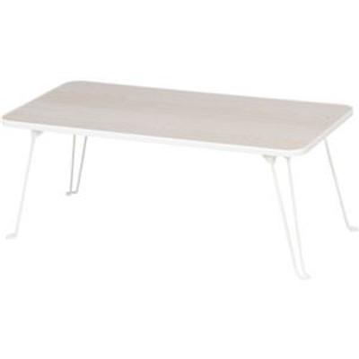 北欧風 ローテーブル/センターテーブル 【ホワイトウォッシュ】 幅80cm 折りたたみ【代引不可】