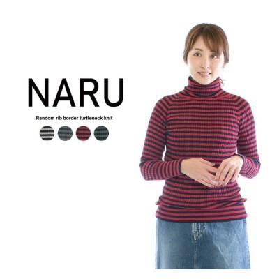 NARU ナル ランダムリブボーダータートルネックニット 611703【メール便送料無料】【特別価格】