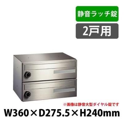 郵便受 KS-MB403S-2R 前入前出 2戸用 【キャンセル不可】 静音ラッチ錠