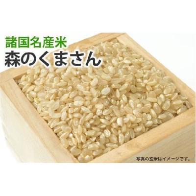 森のくまさん【玄米】1kg