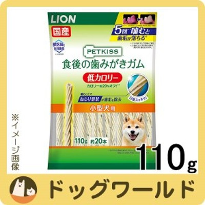 PETKISS(ペットキッス) 食後の歯みがきガム 低カロリー 小型犬用 110g  ★SALE★