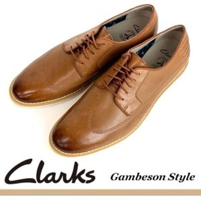 即納可☆ 【Clarks】クラークス 超特価 Gambeson Style メンズ ビジネス カジュアルシューズ 軽量 本革靴 26125930