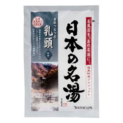 薬用入浴剤/日本の名湯 乳頭