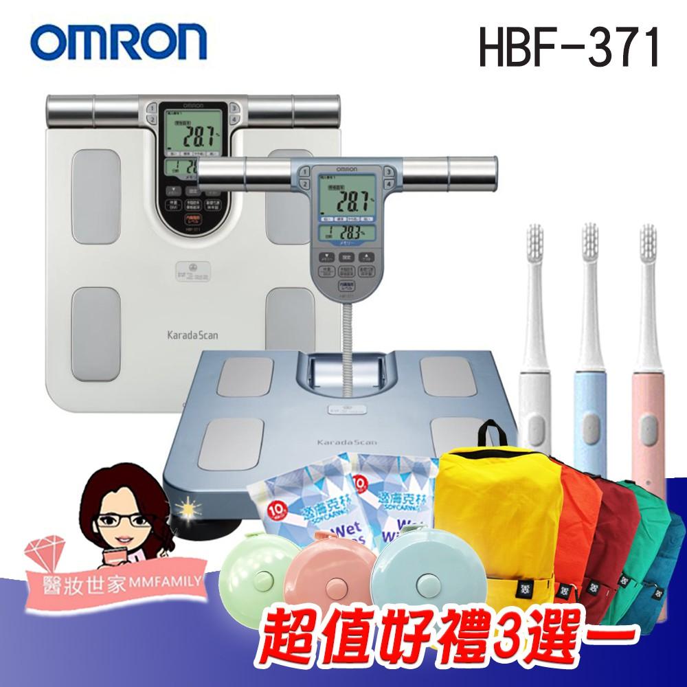 歐姆龍 OMRON 手握式體脂計 HBF371 (銀/藍)【醫妝世家】可分6期0利率 hbf371