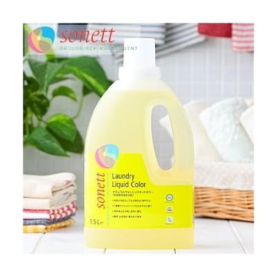ソネット 洗剤 ナチュラルウォッシュリキッド カラー 1.5リットル 色柄物用液体洗剤 SONETT (オーガニック エコ 洗濯 せんたく 洗剤)