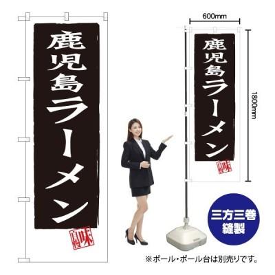 のぼり 鹿児島ラーメン SNB-3287(三巻縫製 補強済み)