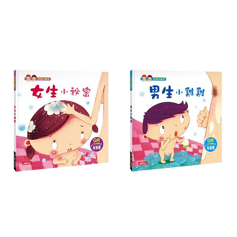 【人類文化】性別小繪本:男生小雞雞 / 女生小祕密(附QRCode)